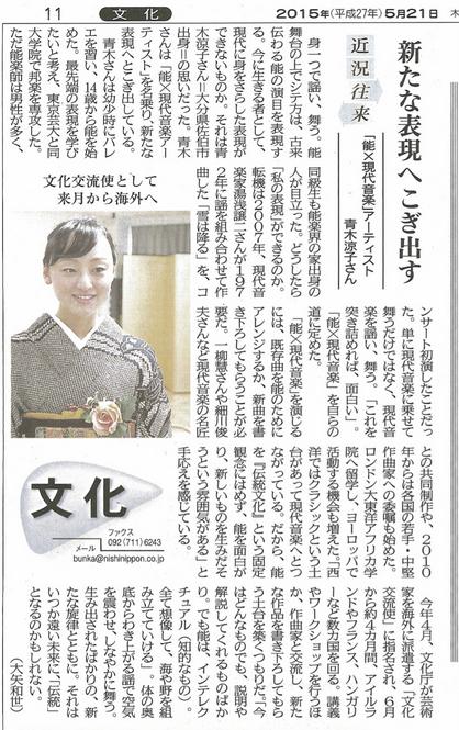 150521西日本新聞.JPG